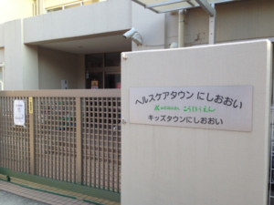 保育園は独自の出入り口を設置