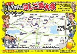 yogohashigo10020-thumb-360x254-1649