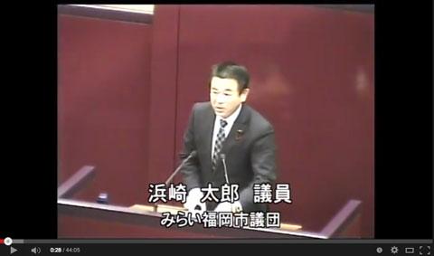市議会質問動画