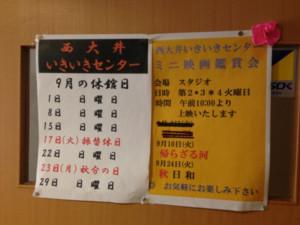 ミニ映画鑑賞会