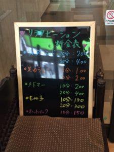 リラクゼーション料金表