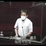 福岡市議会議員 浜崎太郎 令和3年第3回福岡市議会(6月定例会)